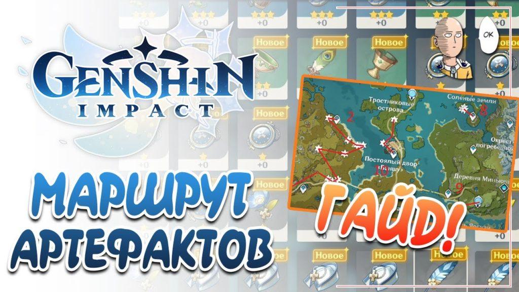 Ежедневный маршрут фарма артефактов в Genshin Impact