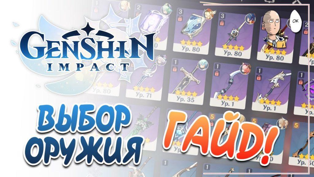 Новичку об оружии в Genshin Impact