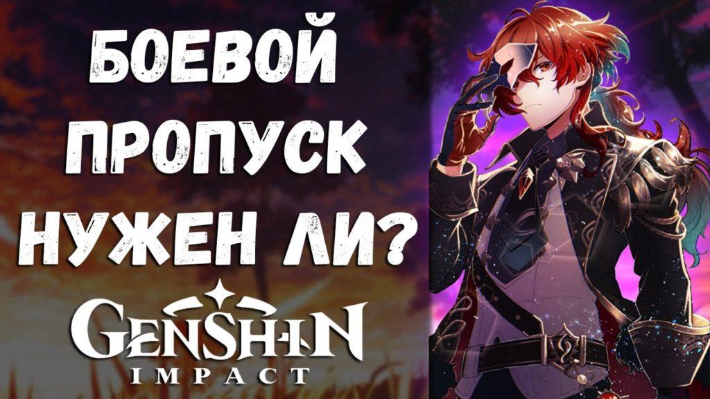 Боевой пропуск, чил и примогемы в Genshin Impact 1.5