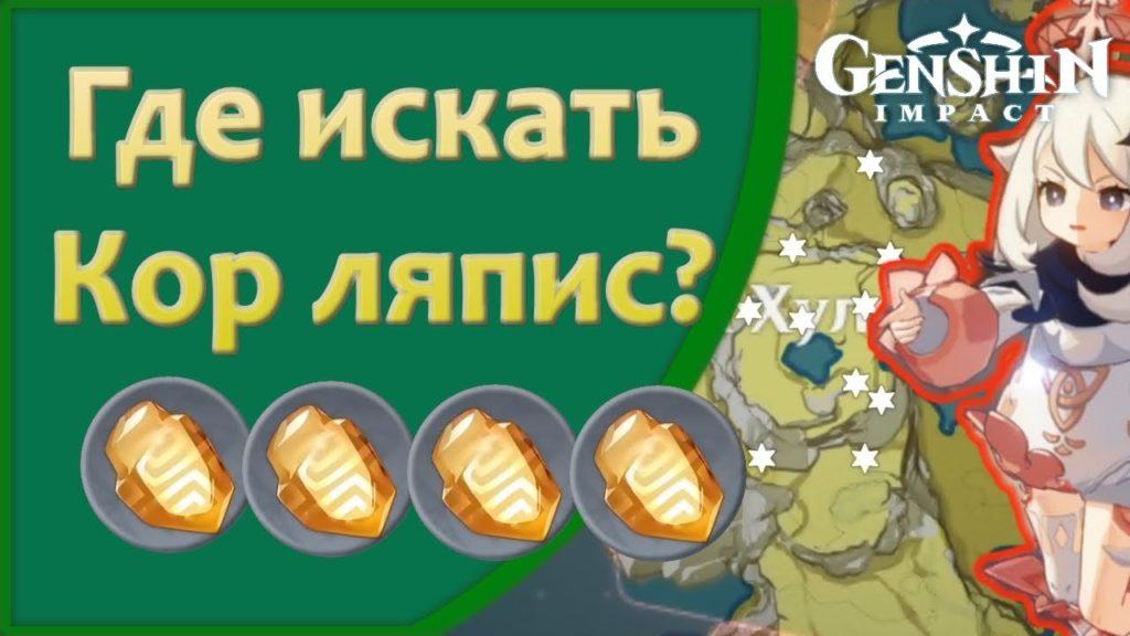 Маршрут Диковинки: Кор ляпис