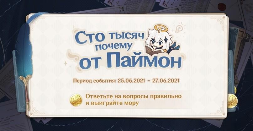 Новая версия «Сто тысяч почему от Паймон» уже доступна!
