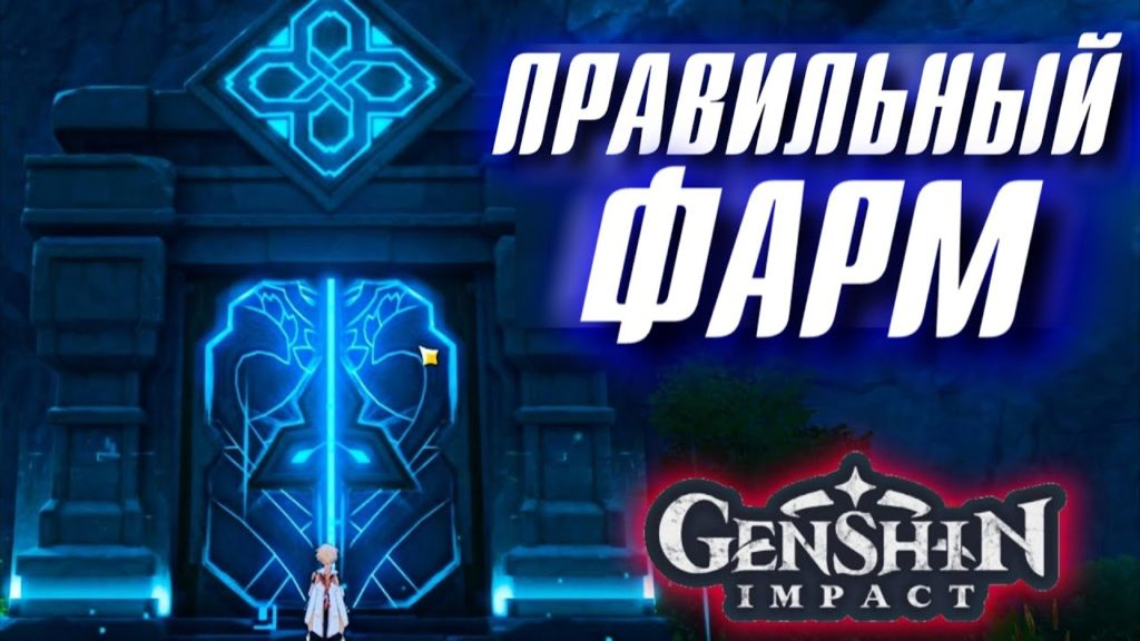 Путеводитель по подземельям в Genshin Impact