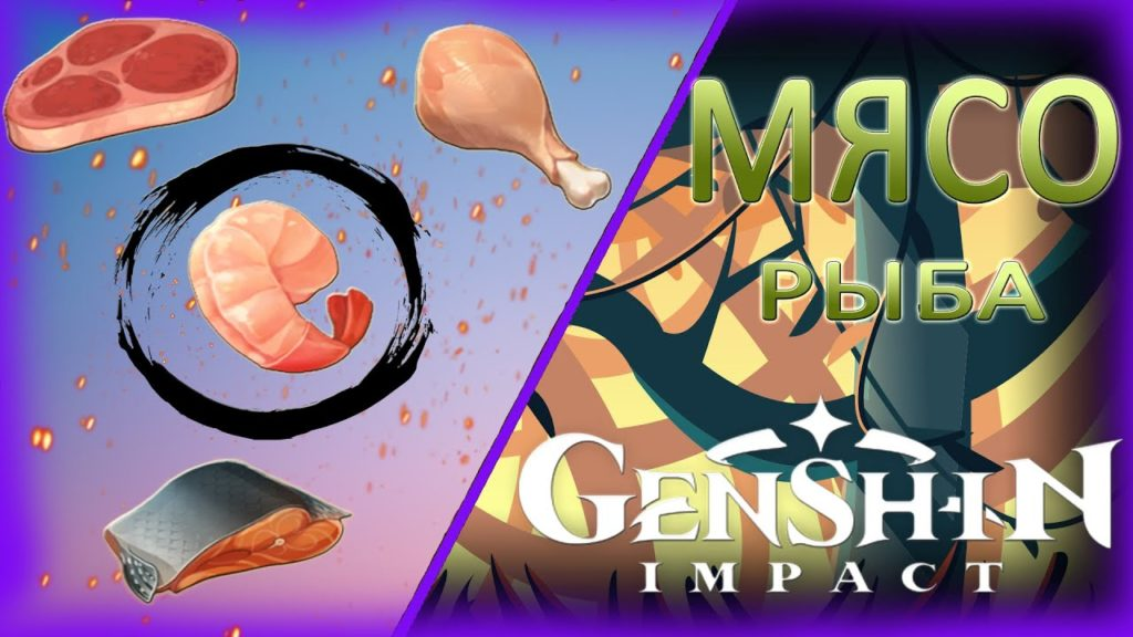Путь фарма мяса в Genshin Impact