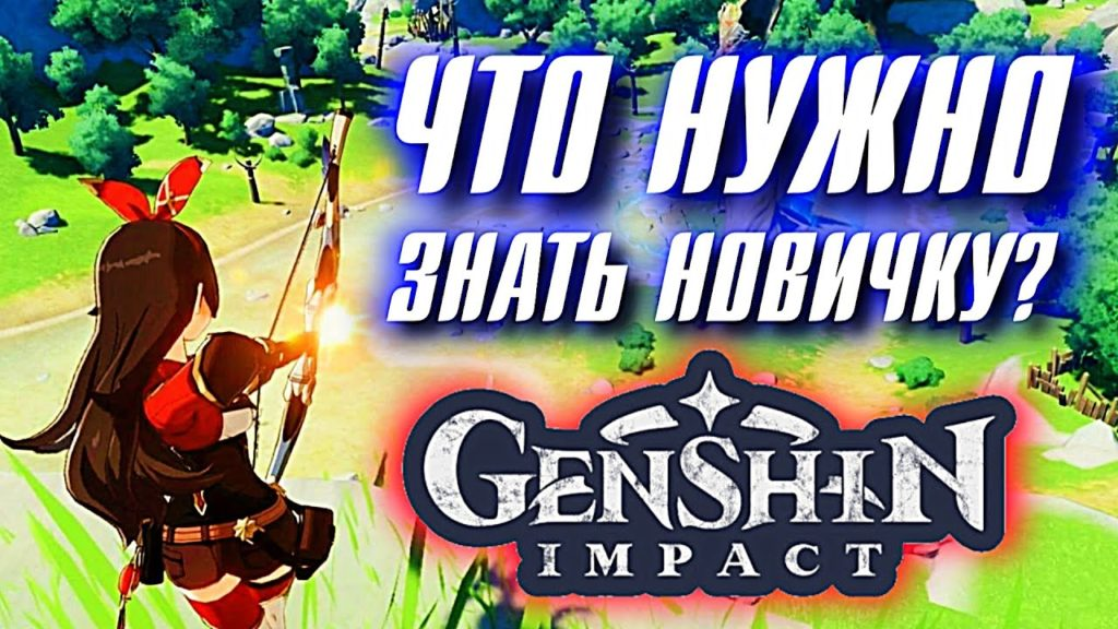 Словарь Genshin Impact