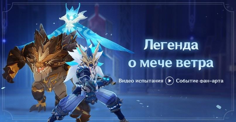 Событие видеороликов «Легенда о мече ветра» началось!