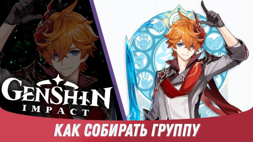 Универсальный отряд в Genshin Impact