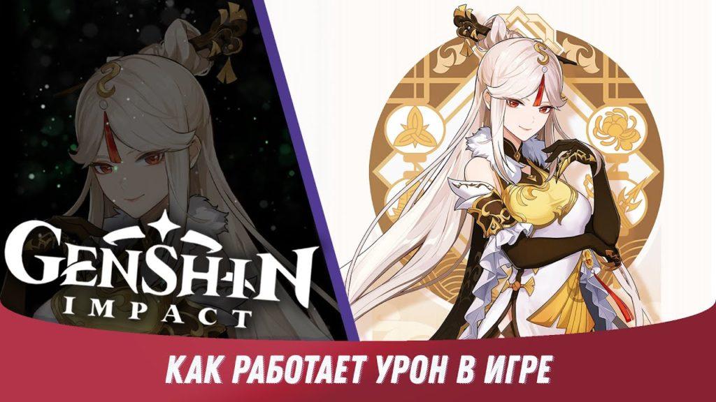 Формула игрового урона Genshin Impact