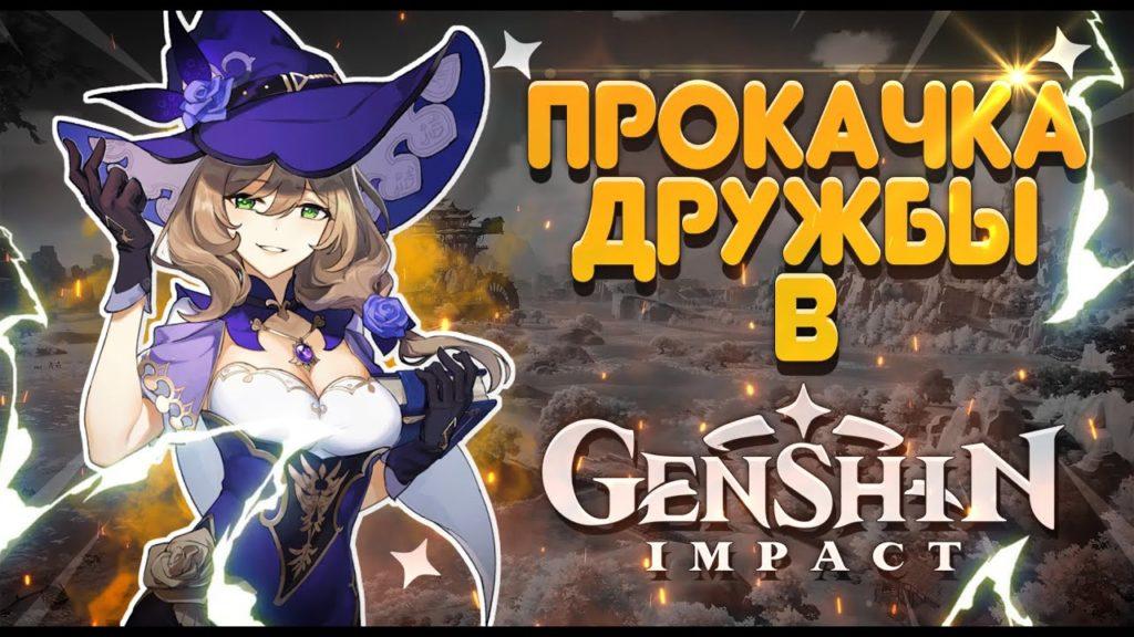 Гайд на опыт Дружбы в Genshin Impact