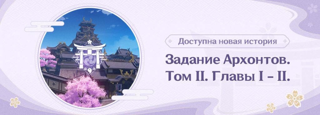 Задания Архонтов Том II. Главы I-II скоро станут доступны в Genshin Impact
