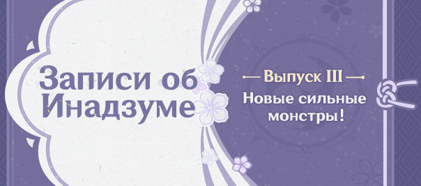 «Записи об Инадзуме Выпуск III» новые сильные монстры!