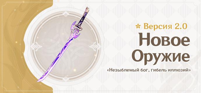 Новое оружие версии Genshin Impact 2.0 «Незыблемый бог, гибель иллюзий»