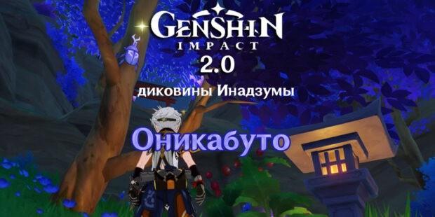 Оникабуто в Genshin Impact где найти