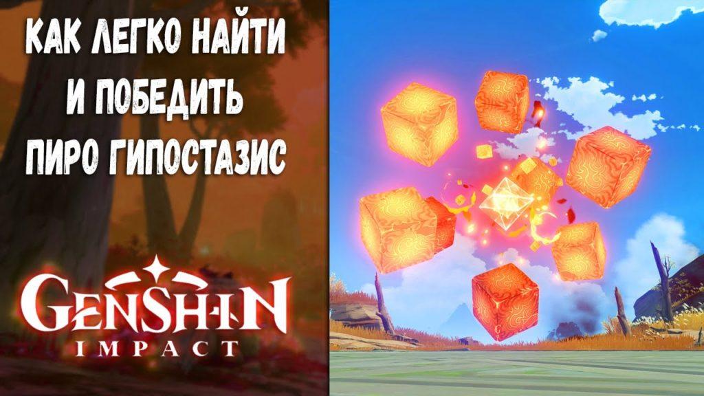 Пиро гипостазис в Genshin Impact