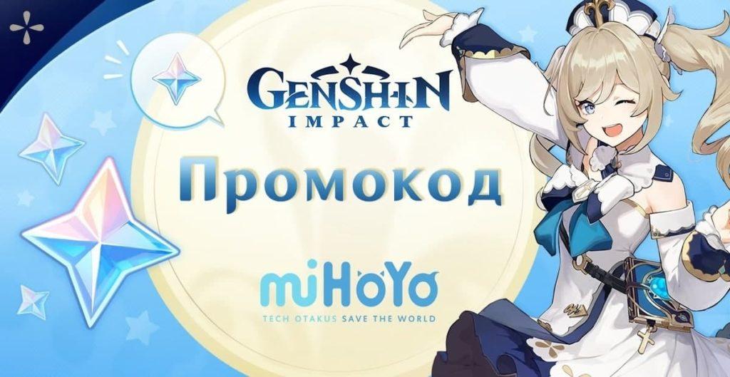 Промокоды с стрима розработчиков Genshin Impact