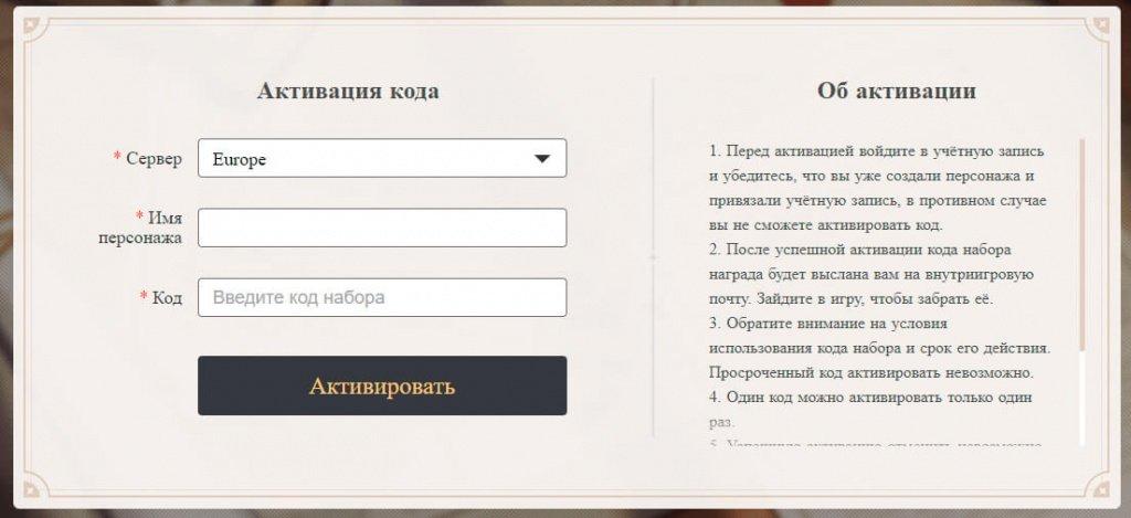 promokody_v_na_saite