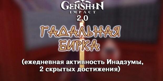«Гадальная бирка» в Genshin Impact 2.0