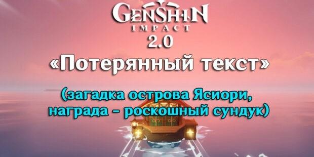 «Потерянный текст» на Ясиори в Genshin Impact 2.0