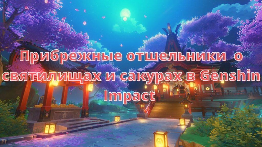 Прибрежные отшельники о святилищах и сакурах в Genshin Impact