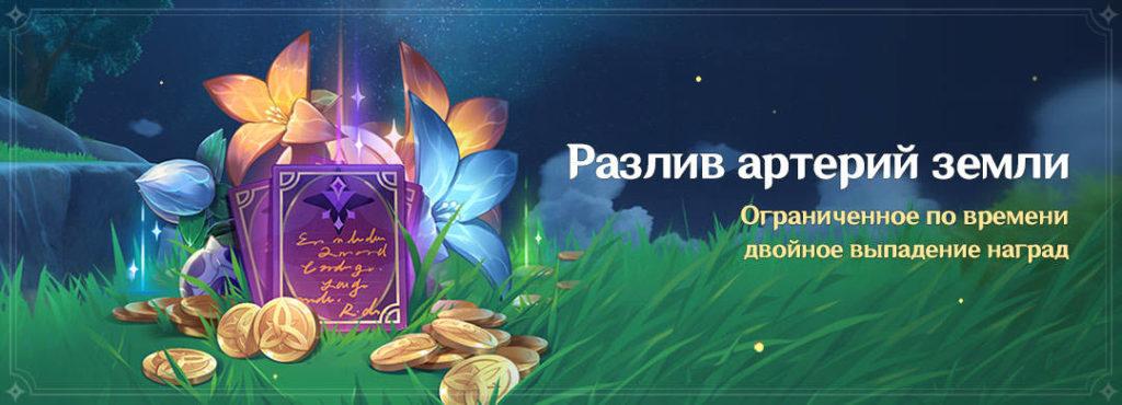 Событие «Разлив артерий земли»: двойные награды Цветов богатства и Цветов озарения!