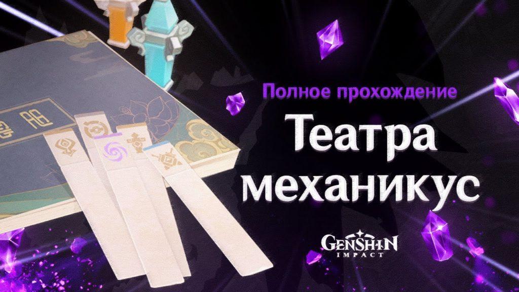 """Разбор события """"Театр Механикус: Этап чудес"""""""