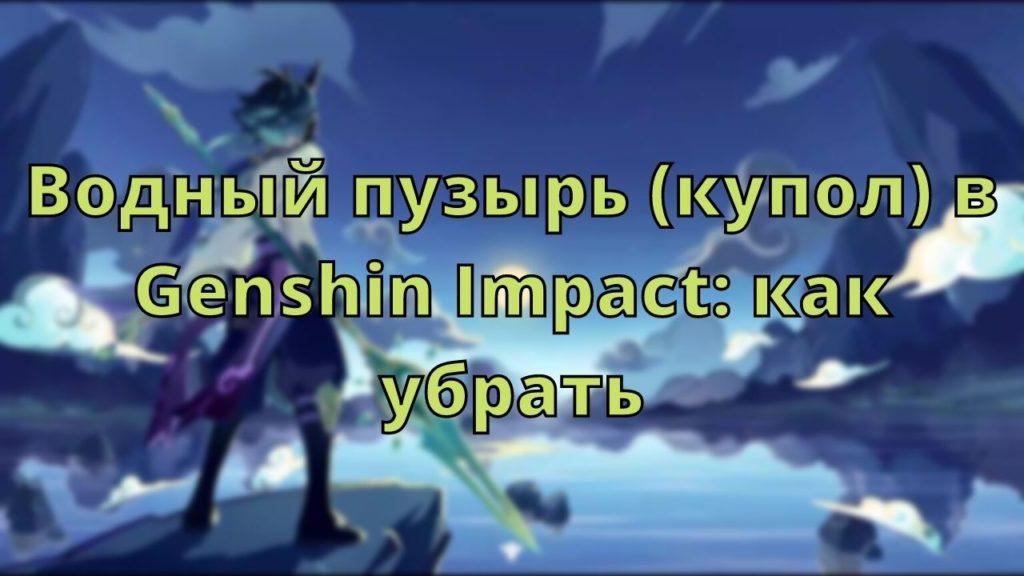 Водный пузырь (купол) в Genshin Impact: как убрать