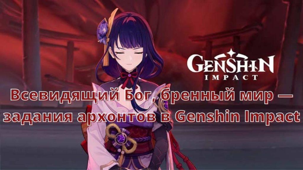 Всевидящий Бог, бренный мир — задания архонтов в Genshin Impact