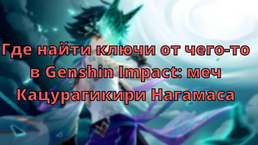 Где найти ключи от чего-то в Genshin Impact: меч Кацурагикири Нагамаса