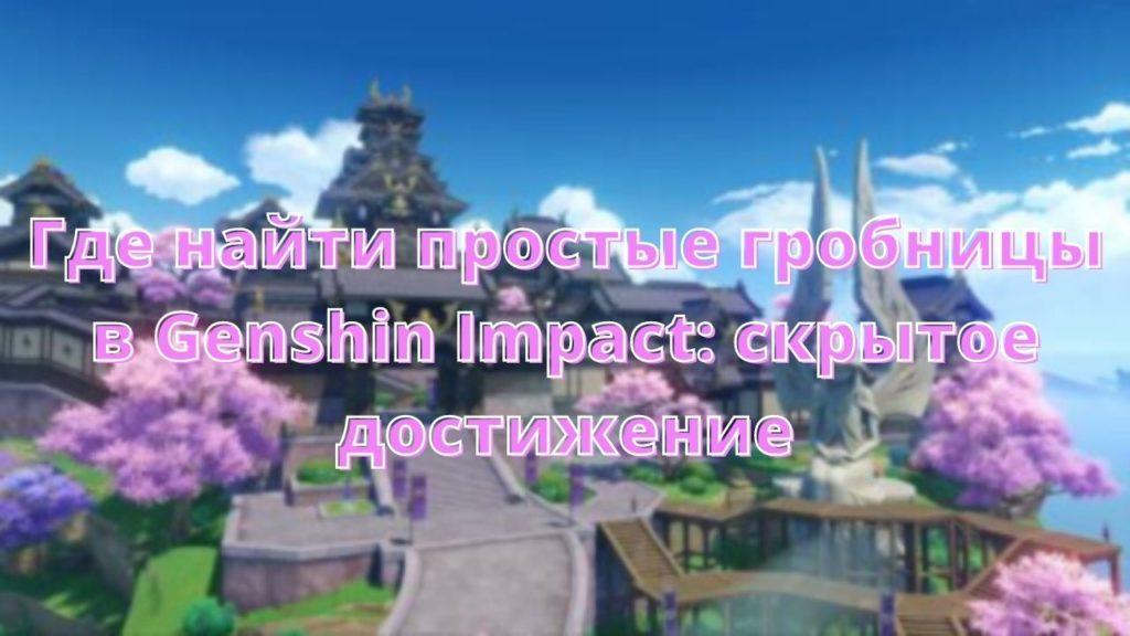 Где найти простые гробницы в Genshin Impact: скрытое достижение