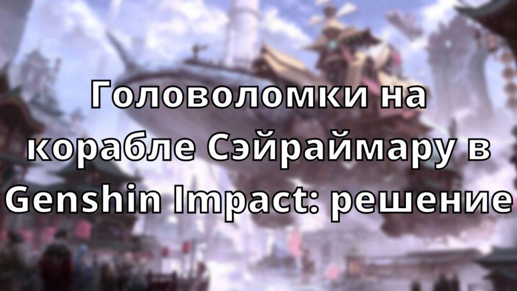 Головоломки на корабле Сэйраймару в Genshin Impact: решение