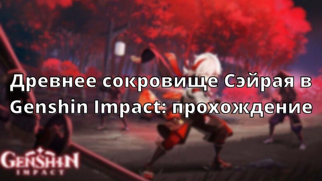 Древнее сокровище Сэйрая в Genshin Impact: прохождение