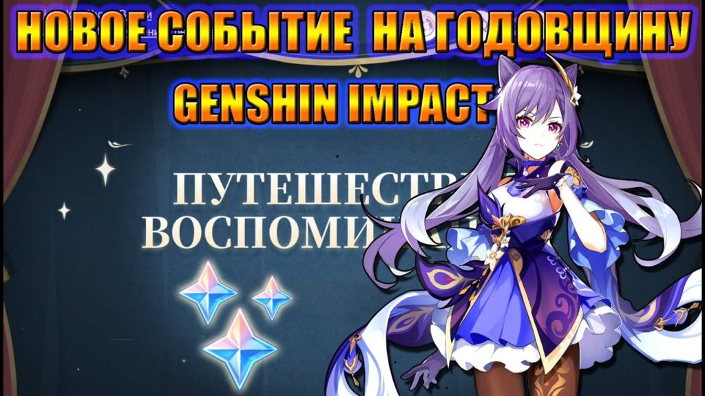 Инадзума 2.1 Гайд Все вопросы о событиях Послание времён и Путешествие воспоминаний в Genshin Impact