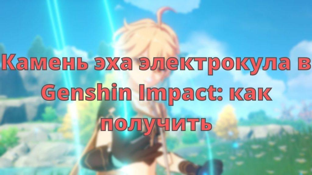 Камень эха электрокула в Genshin Impact: как получить
