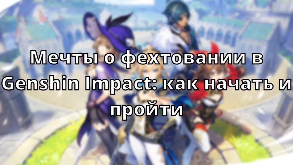 Мечты о фехтовании в Genshin Impact: как начать и пройти