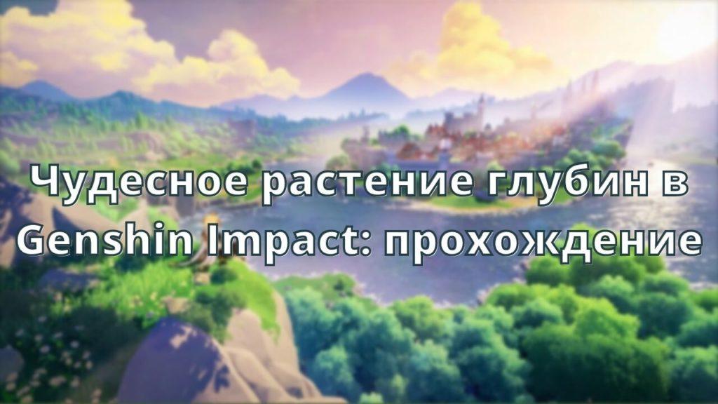 Чудесное растение глубин в Genshin Impact: прохождение