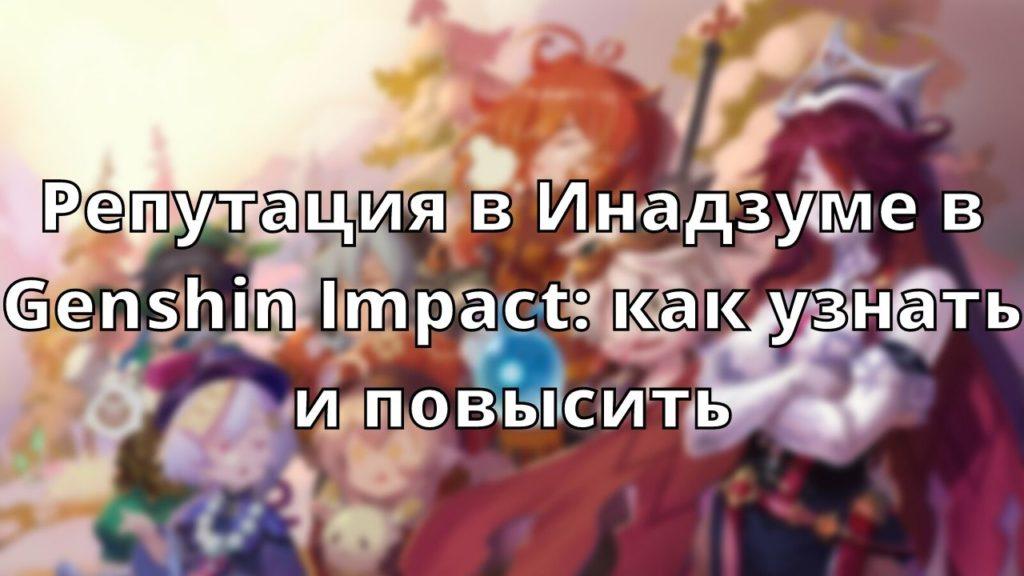 Репутация в Инадзуме в Genshin Impact: как узнать и повысить