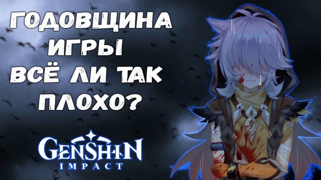 Проблема разнообразия в Genshin Impact
