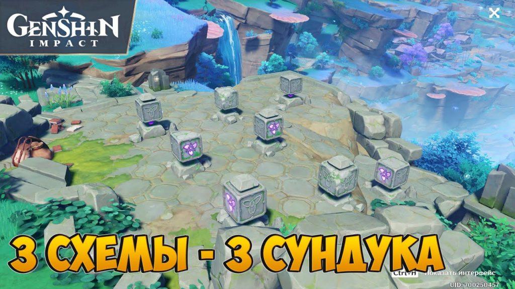 Решение головоломки с девятью ячейками-кубами Деревня Боро - Остров Ватацуми, Иназума