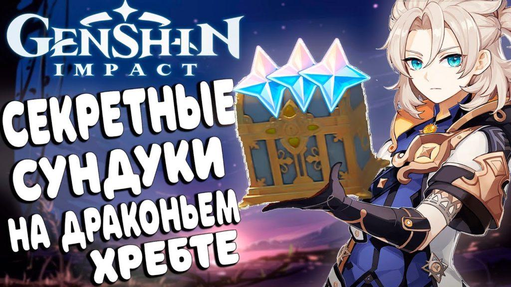 Секретный сундук и достижения Драконий хребет в Genshin Impact