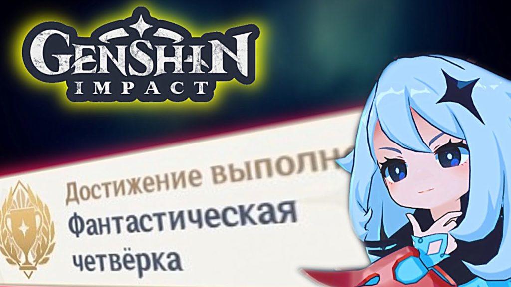 Скрытое достижение Она и ее кошка в Genshin Impact