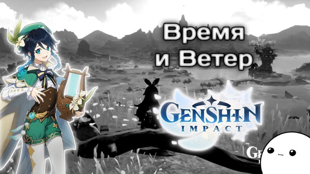Скрытое задание Время и ветер в Genshin Impact