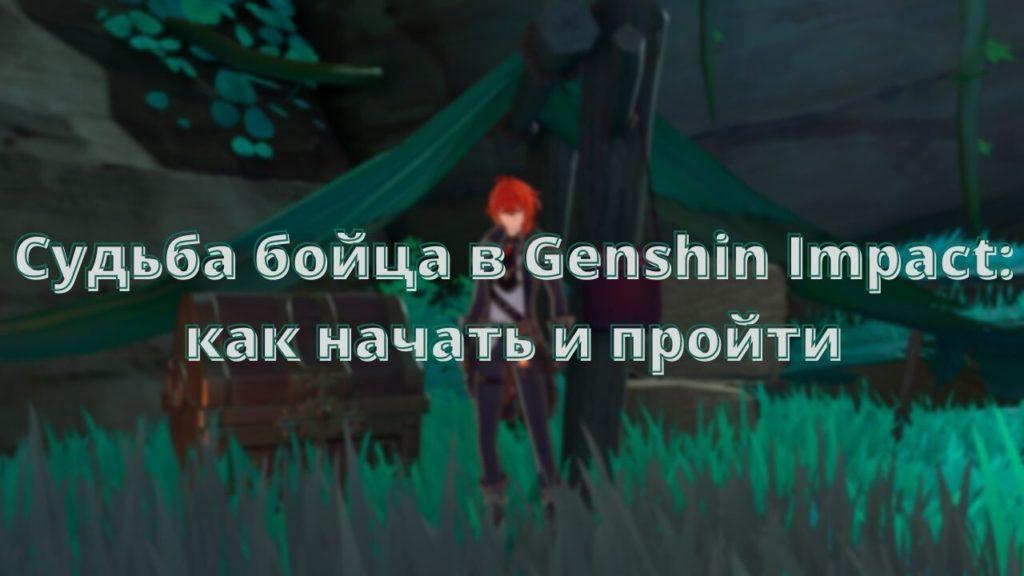 Судьба бойца в Genshin Impact: как начать и пройти