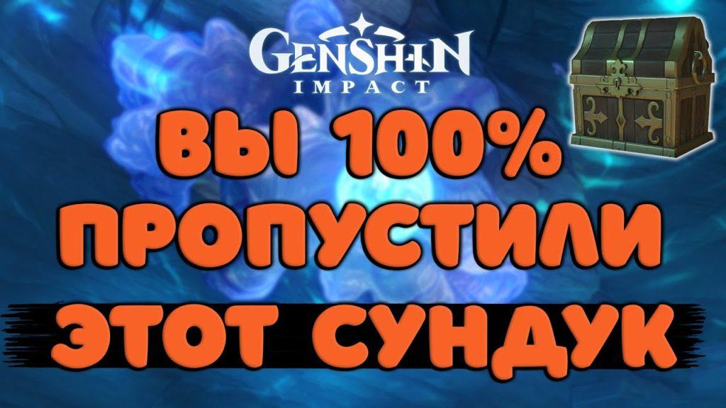 Скрытый сундучок у камней в Genshin Impact