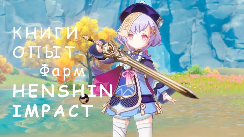 8 фиолетовых книг опыта от НПС в Genshin Impact