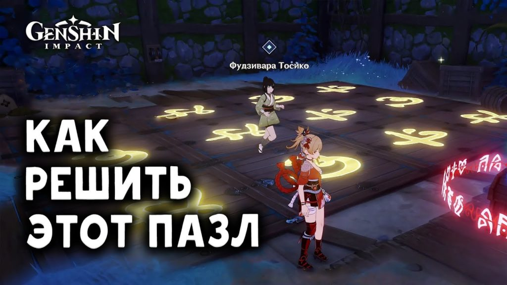 Гайд по напольному пазлу задания Древнее сокровище Сэйрая в Genshin Impact