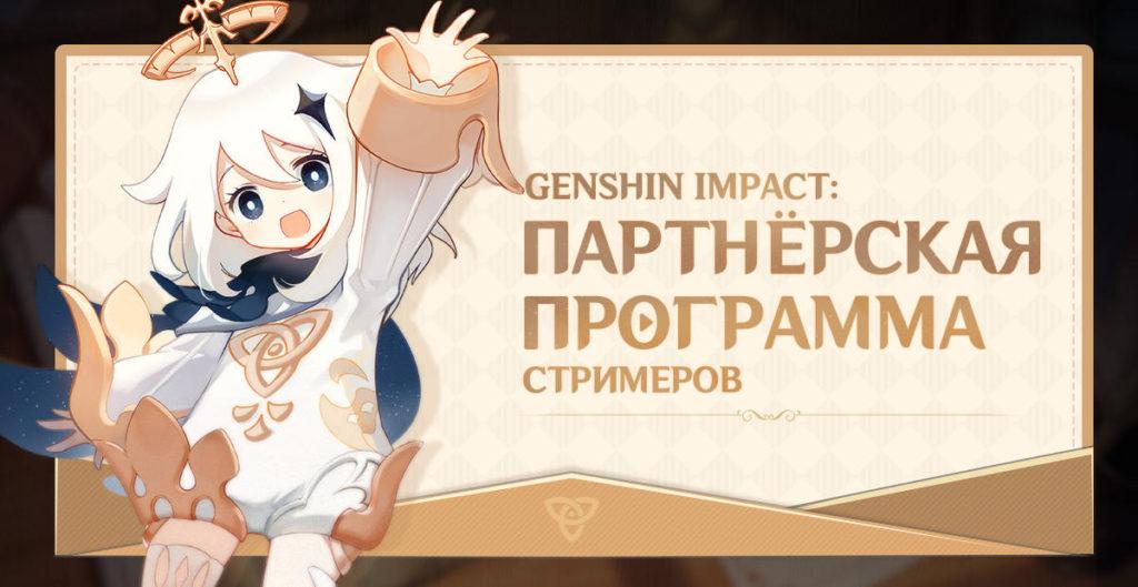 Мы приглашаем вас подать заявку на участие в партнёрской программе для стримеров в Genshin Impact