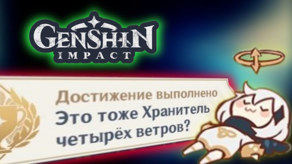 Скрытое достижение в Genshin Impact