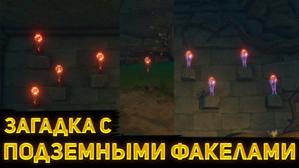 С факелами в пещере по квесту 2.2 в Genshin Impact