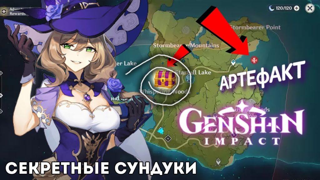 Genshin Impact как найти все сундуки