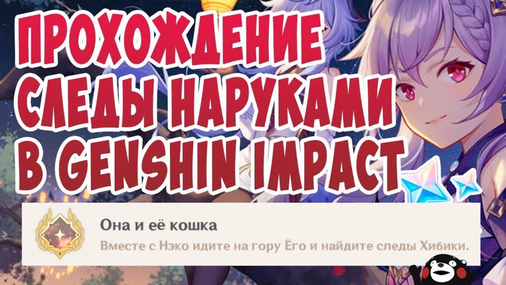 Следы Наруками в Genshin Impact