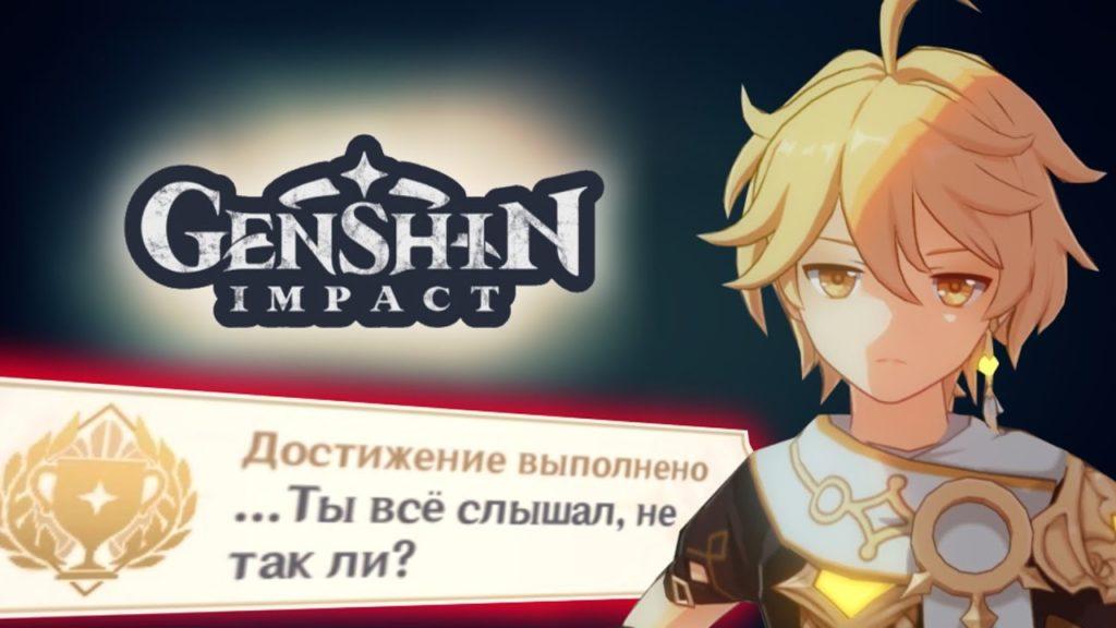 Новые Скрытые Достижения В Genshin Impact 2.2 (В Процессе)